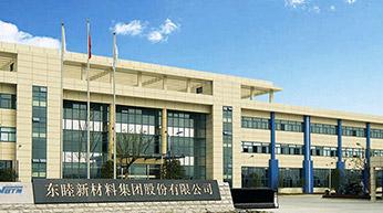 东睦新材料集团股份有限公司