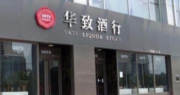 华致酒行连锁管理股份有限公司