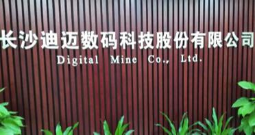 长沙迪迈数码科技股份有限公司