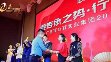 广东百分百实业集团有限公司