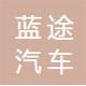 江西省蓝途汽车有限公司