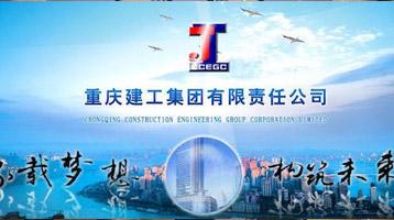 重庆建工集团股份有限公司甘肃分公司