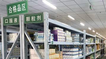 元方医药公司