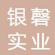 海南银磬实业有限公司
