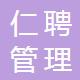 上海仁聘管理咨询有限公司