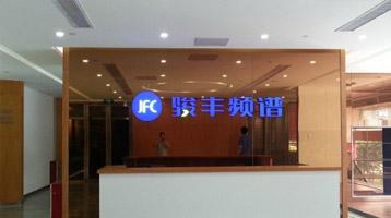 广东骏丰频谱实业有限公司