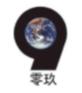 深圳零玖科技有限公司